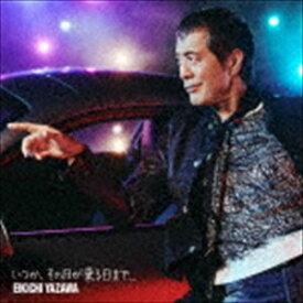 [送料無料] 矢沢永吉 / いつか、その日が来る日まで...(初回限定盤A/CD+Blu-ray) [CD]