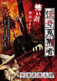 怪奇蒐集者 15 宇津呂鹿太郎 [DVD]