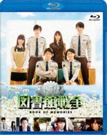 [送料無料] 図書館戦争 BOOK OF MEMORIES Blu-ray [Blu-ray]