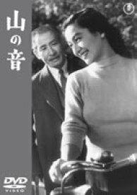 [送料無料] 山の音 [DVD]