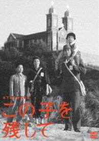 木下惠介生誕100年 この子を残して [DVD]