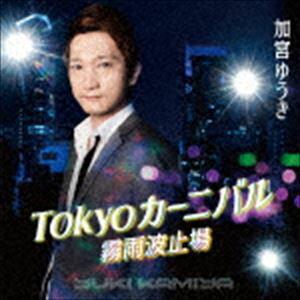 加宮ゆうき / Tokyoカーニバル/霧雨波止場 [CD]