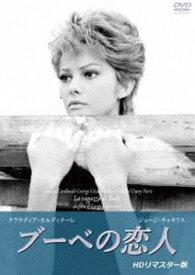 [送料無料] ブーベの恋人(HDリマスター版) [DVD]
