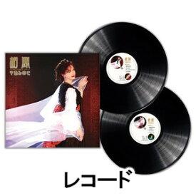中島みゆき / 相聞(初回数量限定生産盤) [レコード]