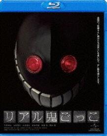 [送料無料] リアル鬼ごっこ [Blu-ray]