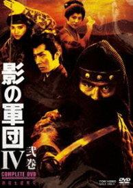 [送料無料] 影の軍団4 COMPLETE DVD 弐巻(初回生産限定) [DVD]