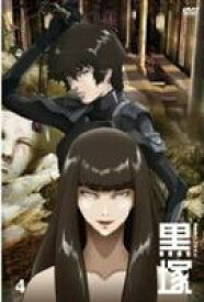 [送料無料] 黒塚-KUROZUKA- Vol.4 [DVD]