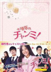 頑張れチャンミ! DVD-BOXIII [DVD]