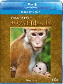 [送料無料] ディズニーネイチャー/サルの王国とその掟 ブルーレイ+DVDセット [Blu-ray]