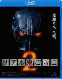 [送料無料] リアル鬼ごっこ2 [Blu-ray]