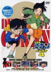 [送料無料] 名探偵コナンDVD PART4 vol.1 [DVD]