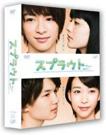 [送料無料] スプラウト DVD-BOX 豪華版(初回生産限定) [DVD]