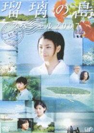 [送料無料] 瑠璃の島 スペシャル2007 〜初恋〜 [DVD]