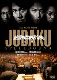 金融腐蝕列島 呪縛 [DVD]