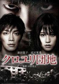 [送料無料] クロユリ団地 スタンダード・エディション [DVD]