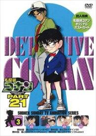 [送料無料] 名探偵コナンDVD PART21 Vol.3 [DVD]