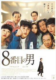 [送料無料] 8番目の男 [DVD]