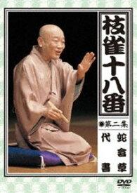 [送料無料] 桂枝雀/枝雀の十八番 第二集 [DVD]