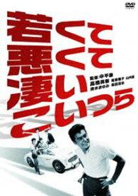 [送料無料] 邦画クラシックス 生誕八十八周年、 モダニスト 中平康セレクション! 若くて、悪くて、凄いこいつら [DVD]