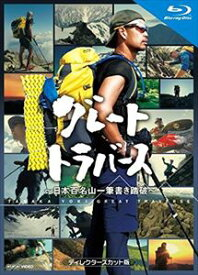 [送料無料] グレートトラバース 〜日本百名山一筆書き踏破〜 ディレクターズカット版 ブルーレイ [Blu-ray]