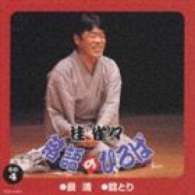 桂雀々 / 落語のひろば その4 [CD]