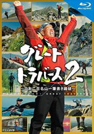 [送料無料] グレートトラバース2 〜日本二百名山一筆書き踏破〜 ブルーレイ [Blu-ray]