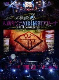 和楽器バンド 大新年会2018横浜アリーナ 〜明日への航海〜【初回生産限定盤】 [Blu-ray]