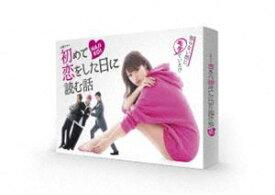 [送料無料] 初めて恋をした日に読む話 DVD-BOX (初回仕様) [DVD]