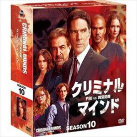 [送料無料] クリミナル・マインド/FBI vs. 異常犯罪 シーズン10 コンパクトBOX [DVD]