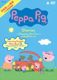 Peppa Pig Stories 〜Cleaning the Car/くるまのおそうじ 他〜 [DVD]
