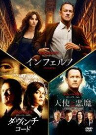 [送料無料] インフェルノ/ロバート・ラングドン DVD トリロジー・パック【初回生産限定】 [DVD]