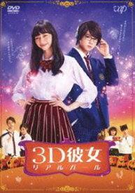 [送料無料] 映画「3D彼女 リアルガール」 [DVD]