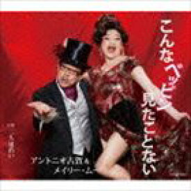 アントニオ古賀&メイリー・ムー / こんなベッピン見たことない [CD]