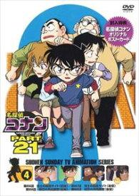 [送料無料] 名探偵コナンDVD PART21 Vol.4 [DVD]
