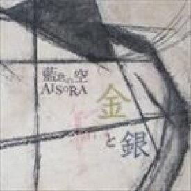 藍色の空-Aisora- / 金と銀 [CD]