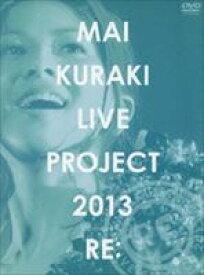 """[送料無料] 倉木麻衣/Mai Kuraki Live PROJECT 2013""""RE:"""" [DVD]"""