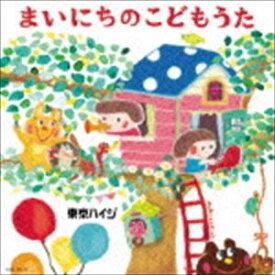 東京ハイジ / 東京ハイジ まいにちのこどもうた はみがき・トイレ・おきがえに役立つキュートで可愛いしつけソング+おはなしミニアニメ(CD+DVD) [CD]
