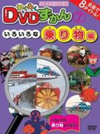 わくわくDVDずかん7 いろいろな乗り物編 [DVD]