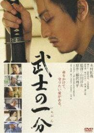 [送料無料] 武士の一分 通常版 [DVD]