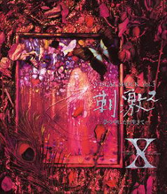 [送料無料] X/VISUAL SHOCK Vol.3 刺激2 -夢の中にだけ生きて- [Blu-ray]