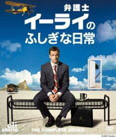 [送料無料] 弁護士イーライのふしぎな日常 コンパクトBOX [DVD]