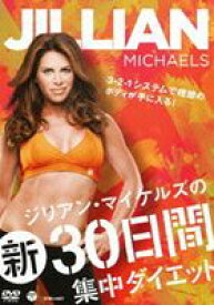 [送料無料] ジリアン・マイケルズの新30日間集中ダイエット [DVD]