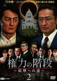 権力の階段 〜総理への道〜2 [DVD]