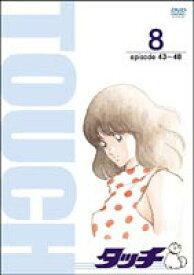 [送料無料] TV版パーフェクト・コレクション タッチ 8 [DVD]