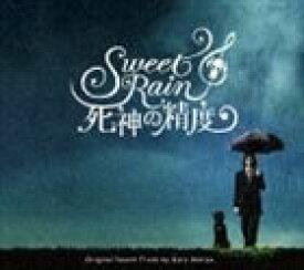 ゲイリー芦屋(音楽) / Sweet Rain 死神の精度 オリジナル・サウンドトラック [CD]