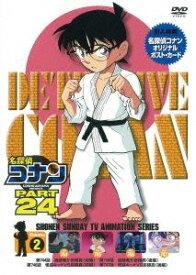 [送料無料] 名探偵コナン PART24 Vol.2 [DVD]