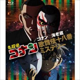 [送料無料] 名探偵コナン「コナンと海老蔵歌舞伎十八番ミステリー」 [Blu-ray]