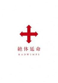 [送料無料] RADWIMPS/絶体延命(通常盤) [DVD]