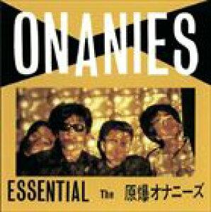 THE 原爆オナニーズ / ESSENTIAL [CD]
