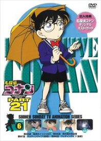 [送料無料] 名探偵コナンDVD PART21 Vol.6 [DVD]